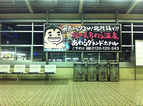 shinkansen-maibara